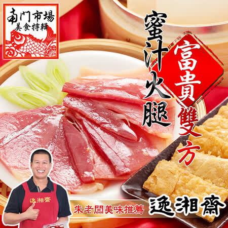 【南門市場任選】逸湘齋 蜜汁雙方(12片裝)750g(送八寶飯)