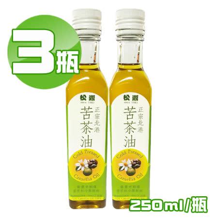 【松鼎】正宗北港100%苦茶油*3瓶(250ml/瓶)