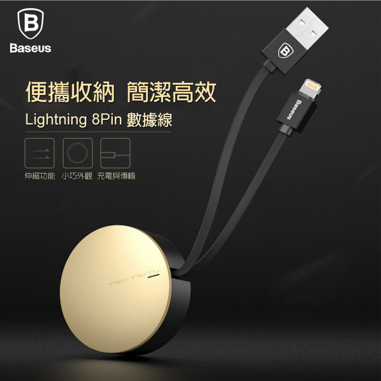 Baseus Apple Lightning 8Pin 圓型伸縮充電線 隱藏線材 扁線型 數據 傳輸線