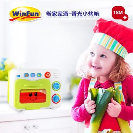 [WinFun] 聲光小烤箱 / 扮家家系列