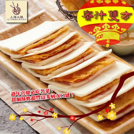 【南門市場任選】上海火腿 蜜汁雙方12人份