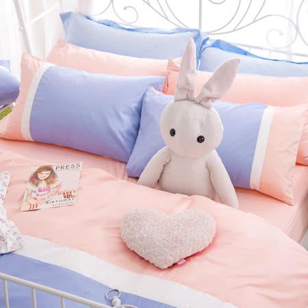 OLIVIA《粉紅x白x水藍》 標準單人床包枕套組 素色英式簡約系列