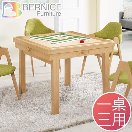 Bernice-菲爾4.4尺多功能拉合原石餐桌/麻將桌