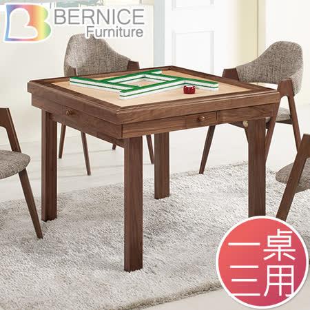 Bernice-尼斯4.4尺多功能拉合原石餐桌/麻將桌