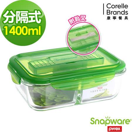 【Snapware康寧密扣】分隔玻璃保鮮盒-長方形1400ml (附餐具)