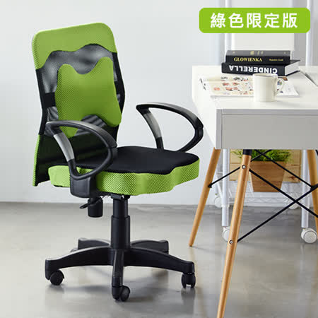 Peachy life 舒適透氣厚座D扶手電腦椅/辦公椅/書桌椅
