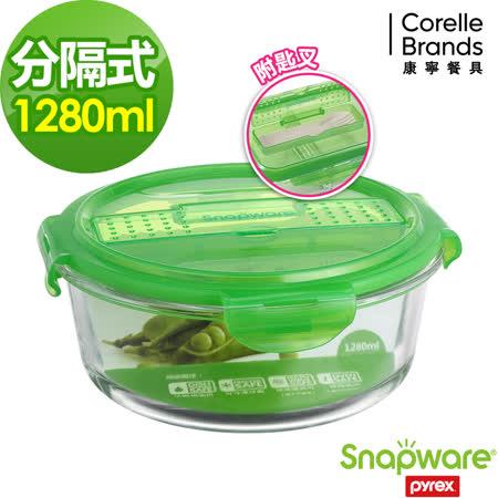 【Snapware康寧密扣】分隔玻璃保鮮盒-圓形1280ml (附餐具)