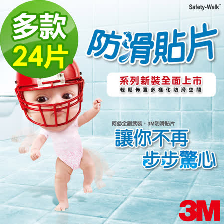 3M 魔利浴室專用防滑貼片-(圖案任選/24片裝)