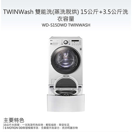 LG樂金 TWINWash 雙能洗(蒸洗脫烘) 15公斤+3.5公斤洗衣容量 (WD-S15DWD+WT-D350W) 含基本安裝