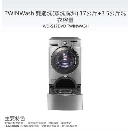 LG樂金 TWINWash 雙能洗(蒸洗脫烘) 17公斤+3.5公斤洗衣容量 (WD-S17DVD+WT-D350W) 含基本安裝