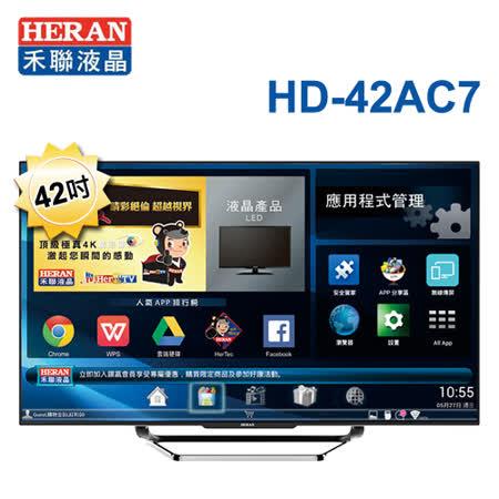 HERAN禾聯 42吋HERTV 智慧聯網LED液晶(HD-42AC7)-送VIP安裝服務
