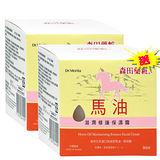 【買一送一】 森田藥粧馬油滋潤修護保濕霜90ML