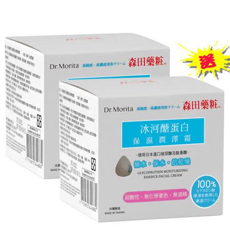 【買一送一】森田藥粧冰河醣蛋白保濕潤澤霜90ML