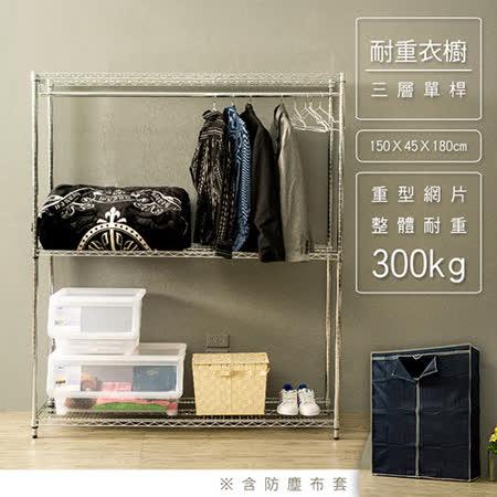 現代生活收納管 耐重型 150x45x180cm 三層單桿衣櫥架含防塵布套/置物架/衣櫥
