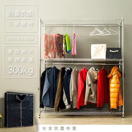 現代生活收納管 耐重型 150x45x180cm三層雙桿衣櫥含防塵布套/置物架/洋裝收納架/衣櫥