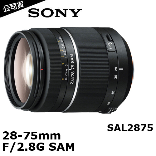 SONY 28-75mm F2.8 SAM 變焦鏡頭 (公司貨) (SAL2875).