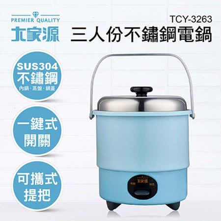 【大家源】三人份304不鏽鋼電鍋 TCY-3263