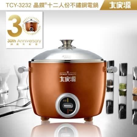 【大家源】晶饌十二人份304不鏽鋼電鍋 TCY-3232
