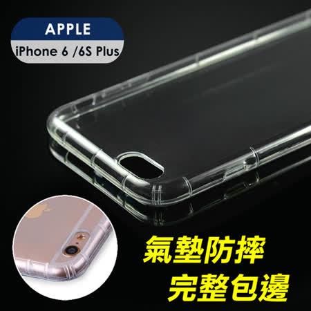【YANGYI揚邑】Apple iPhone 6/6S Plus 氣囊式防撞耐磨不黏機清透空壓殼