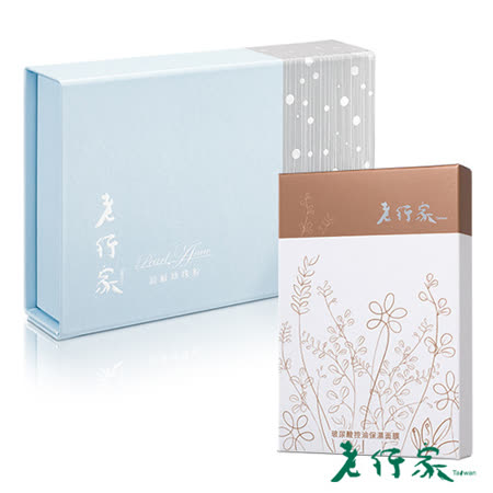 【老行家】珍珠粉禮盒(30入裝)+5片玻尿酸面膜