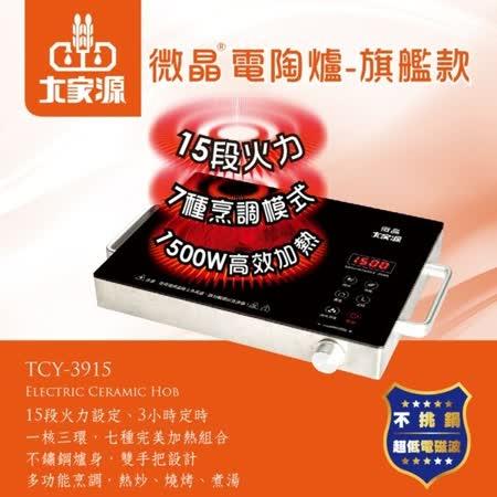 【大家源】微晶電陶爐-旗艦款 TCY-3915