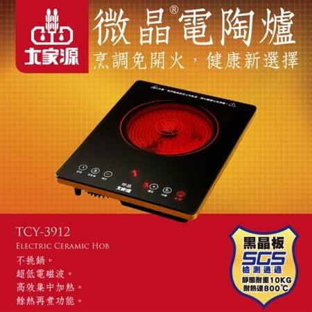 【大家源】微晶電陶爐 TCY-3912