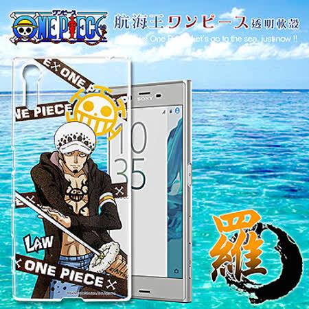 東映授權正版 航海王 SONY Xperia XZs / XZ 5.2吋 透明軟式手機殼(封鎖羅)