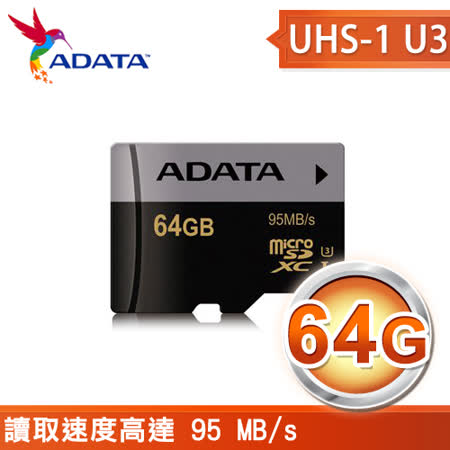 ADATA 威剛 Premier Pro 64G microSDXC UHSI U3 記憶卡