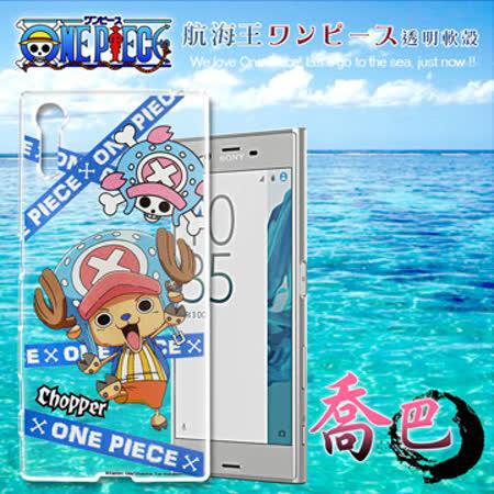 東映授權正版 航海王 SONY Xperia XZs / XZ 5.2吋 透明軟式手機殼(封鎖喬巴)
