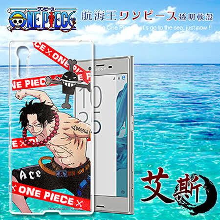 東映授權正版 航海王 SONY Xperia XZs / XZ 5.2吋 透明軟式手機殼(封鎖艾斯)