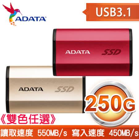ADATA 威剛 SE730 250G Type-c 外接式SSD固態硬碟《雙色任選》