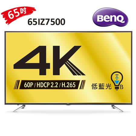 [促銷] BenQ 65吋 4K低藍光LED液晶顯示器+視訊盒(65IZ7500)送基本安裝+回函好禮送行動支付心率手環