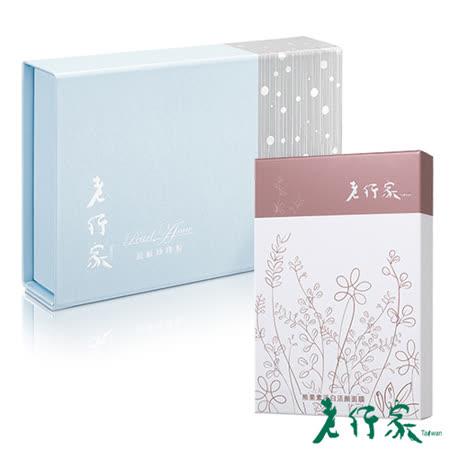 【老行家】珍珠粉禮盒(30入裝)+5片熊果素面膜