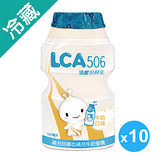 LCA506活菌發酵乳-牛奶口味100ml*10入/組