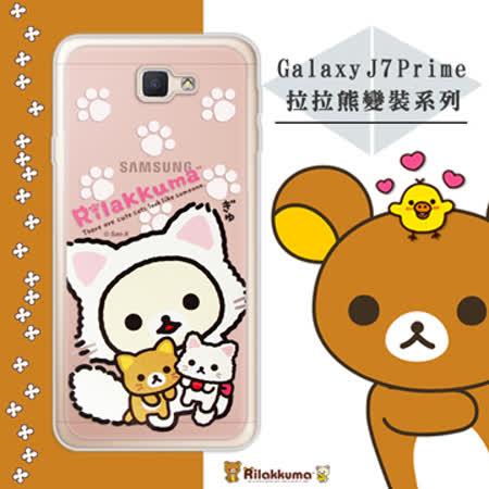 日本授權正版 拉拉熊/Rilakkuma  Samsung Galaxy J7 Prime 5.5吋  變裝系列彩繪手機殼(貓咪粉)