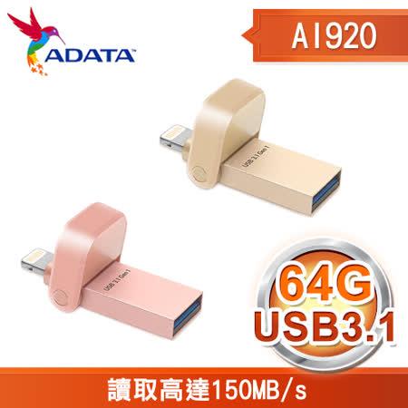 ADATA 威剛 i-Memory 蘋果認證USB3.1 64G 隨身碟AI920《雙色任選》