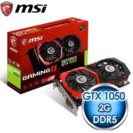 MSI 微星 GTX 1050 GAMING X 2G PCIE 顯示卡《原廠註冊四年保固》