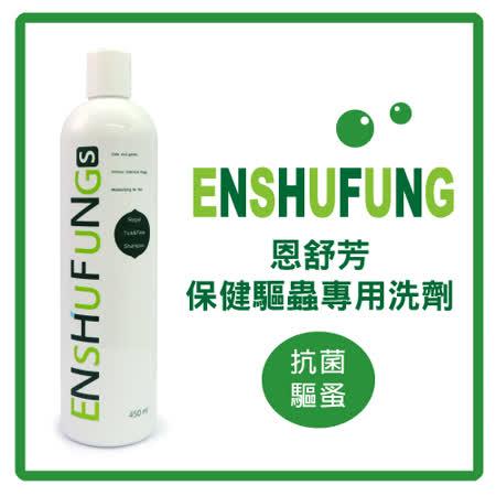 恩舒芳 犬貓寵物保健驅蟲洗 劑 450ml (J013B01)