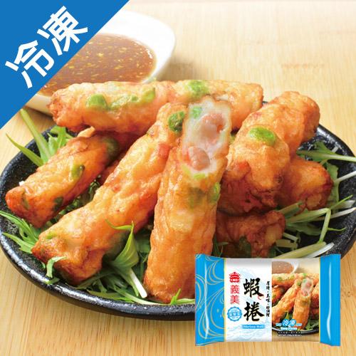 義美家常菜~蝦捲136G包
