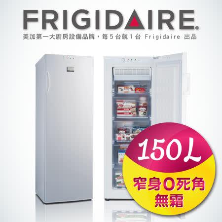 美國富及第Frigidaire 150L低溫無霜冷凍櫃 質感窄身 白色 FRT-U1505HFZW