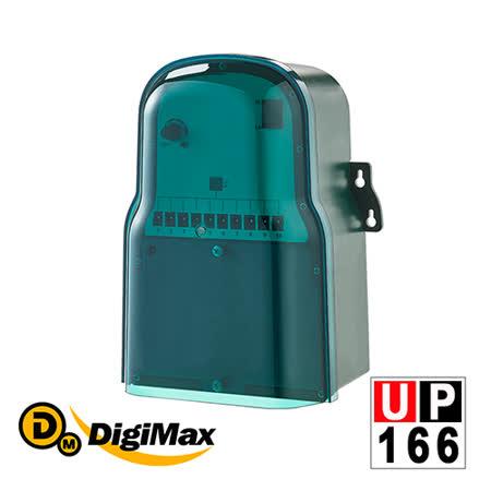 DigiMax★UP-166 專業級產業用驅鳥鼠擊退器 [驅逐各種野生動物][強力揚聲器][可自行調整音頻/音量]