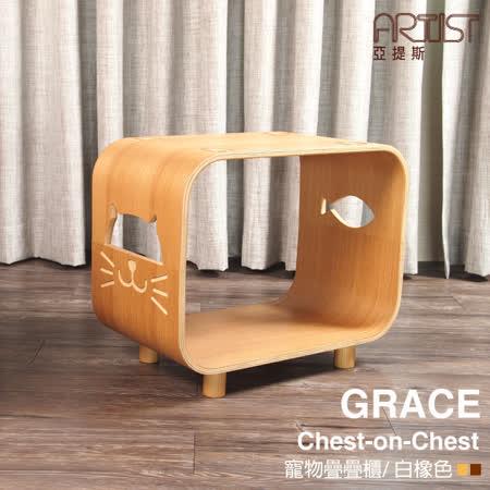 【亞提斯居家生活館】GRACE格雷斯寵物疊疊櫃/置物櫃/書架 逗趣木作