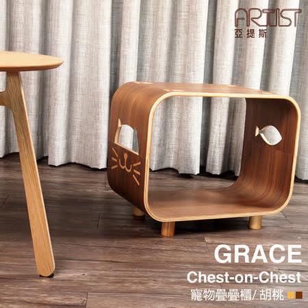 【亞提斯居家生活館】GRACE格雷斯寵物疊疊櫃/置物櫃/書架 逗趣木作-胡桃
