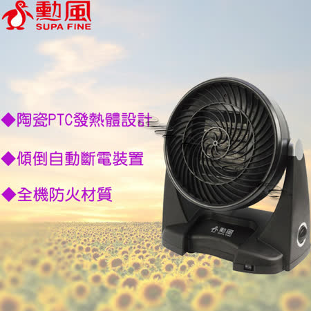 【勳風】冷熱陶瓷PTC電暖器 HF-7002HS