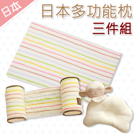 【日本熱銷品牌】嬰兒防吐奶三角枕+防側翻枕+造型新生兒定型枕(三件組)