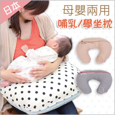 【日本熱銷品牌】多功能授乳枕哺乳枕