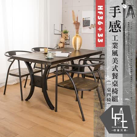 微量元素 手感工業風美式餐桌椅組 一桌四椅