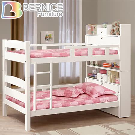 Bernice 潔妮3.7尺白色書櫃型雙層床架