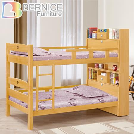 Bernice 潔妮3.7尺原木色書櫃型雙層床架