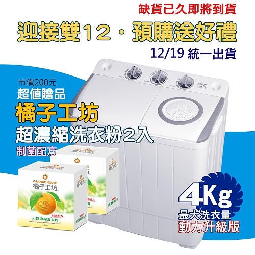~IDEAL 愛迪爾~4kg 超大容量 洗脫兩用 雙槽 迷你洗衣機 ^(E0731G Pl